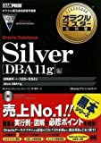 オラクルマスター教科書 Silver Oracle Database 11g DBA11g編 (試験番号:1Z0-052J)(CD-ROM付)
