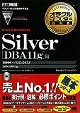 オラクルマスター教科書 Silver Oracle Database DBA11g編 (試験番号:1Z0-052)(CD-ROM付)