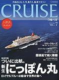 CRUISE (クルーズ) 2010年 07月号 [雑誌]