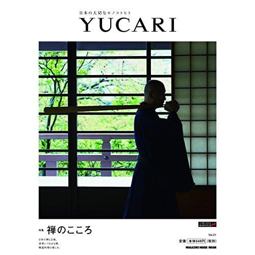YUCARI vol.21 禅のこころ (マガジンハウスムック)
