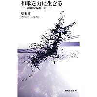 和歌を力に生きる―道綱母と蜻蛉日記― (新典社新書41)