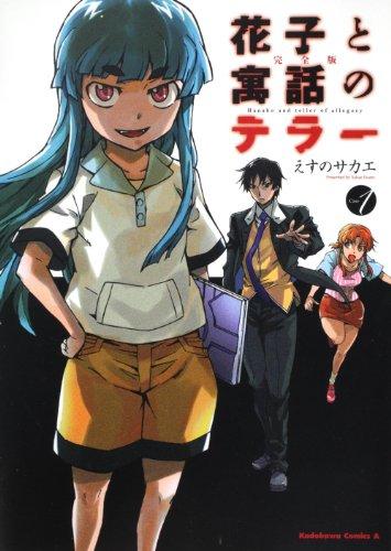 完全版 花子と寓話のテラー (1) (角川コミックス・エース 129-20)の詳細を見る