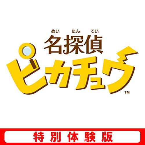 名探偵ピカチュウ 特別体験版|オンラインコード版...