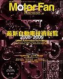 Motor Fan illustrated VOL.27 最新自動車技術総覧 2008-2009 (モーターファン別冊)