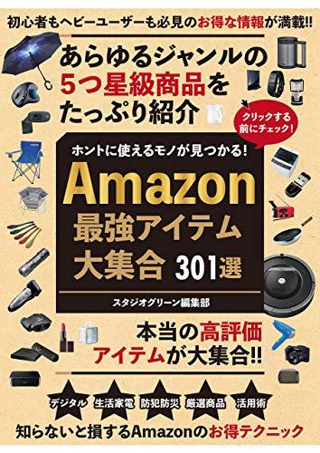 ホントに使えるモノが見つかる! Amazon最強アイテム大集合 301選