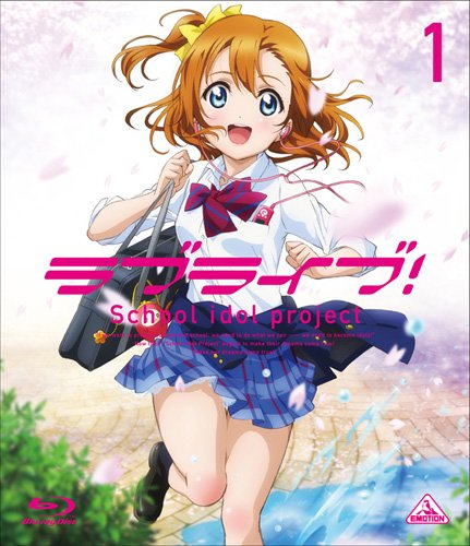 ラブライブ!  (Love Live! School Idol Project) 1 [Blu-ray]の詳細を見る