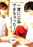 HikariとKaoruのお料理教室 一度に三品できちゃった! (ふたりでごはん)