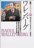 伝記世界を変えた人々 (6) ワレンバーグ−ナチスの大虐殺から10万人のユダヤ人を救った、スウェーデンの外交官