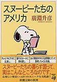 スヌーピーたちのアメリカ (新潮文庫)