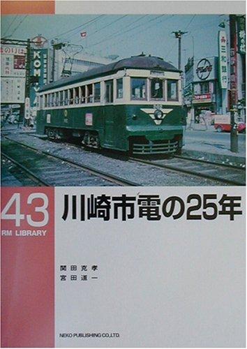 川崎市電の25年 (RM LIBRARY (43))