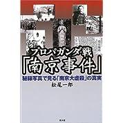 プロパガンダ戦「南京事件」―秘録写真で見る「南京大虐殺」の真実