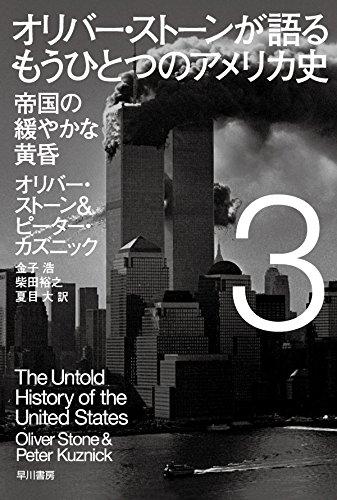 オリバー・ストーンが語る もうひとつのアメリカ史 3: 帝国の緩やかな黄昏 (ハヤカワ・ノンフィクション文庫)