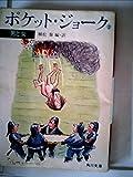 ポケット・ジョーク〈2〉男と女 (1980年) (角川文庫)