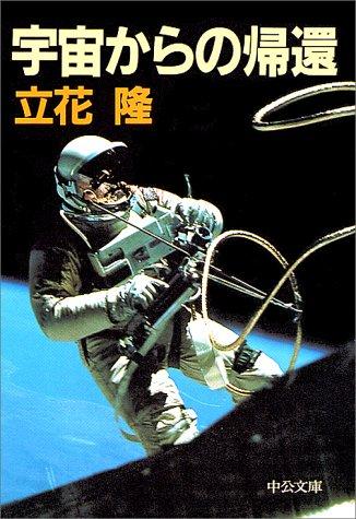 宇宙からの帰還 (中公文庫)