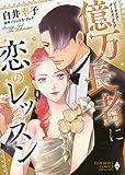 白井幸子 / 白井 幸子 のシリーズ情報を見る