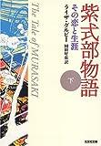 紫式部物語〈下〉―その恋と生涯 (光文社文庫)