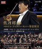 佐渡裕 指揮 ベルリン・フィルハーモニー管弦楽団 ショスタコーヴ...[Blu-ray/ブルーレイ]