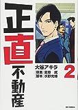 正直不動産 (2) (ビッグコミックス)