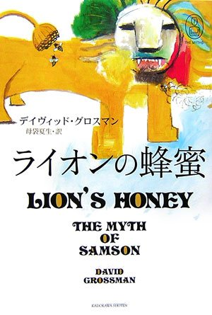 ライオンの蜂蜜―新・世界の神話の詳細を見る