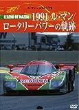 Le Mans NOSTALGIA 6 レジェンドオブマツダ 1991ルマン/ロータ...[DVD]