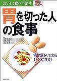 胃を切った人の食事―おいしく食べて治す 消化器をいたわるレシピ200 (おいしく食べて治す)