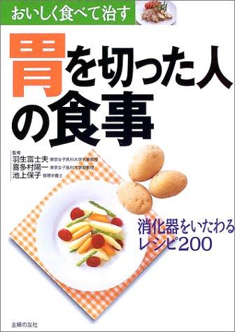 胃を切った人の食事—おいしく食べて治す 消化器をいたわるレシピ200 (おいしく食べて治す)