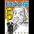 ドラゴン桜(7) (モーニングコミックス)