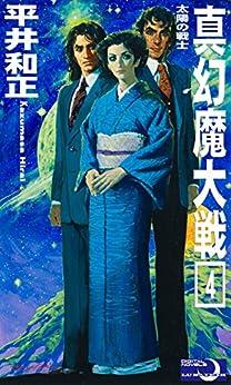 [平井和正]の真幻魔大戦4 太陽の戦士