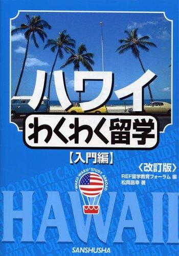 """ハワイわくわく留学 入門編 (""""Wakuーwaku""""study abroad)の詳細を見る"""
