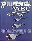 続 軍用機知識のABC (イカロスムック)