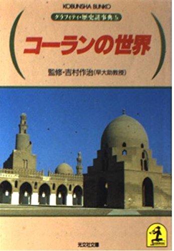 コーランの世界 (光文社文庫―グラフィティ・歴史謎事典)の詳細を見る