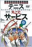 DVD>テニス丸ごとサービス (<DVD>) 画像