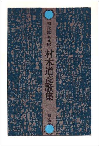村木道彦歌集 (現代歌人文庫 24)の詳細を見る