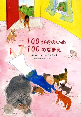 100ぴきのいぬ 100のなまえ (ほんやく絵本)