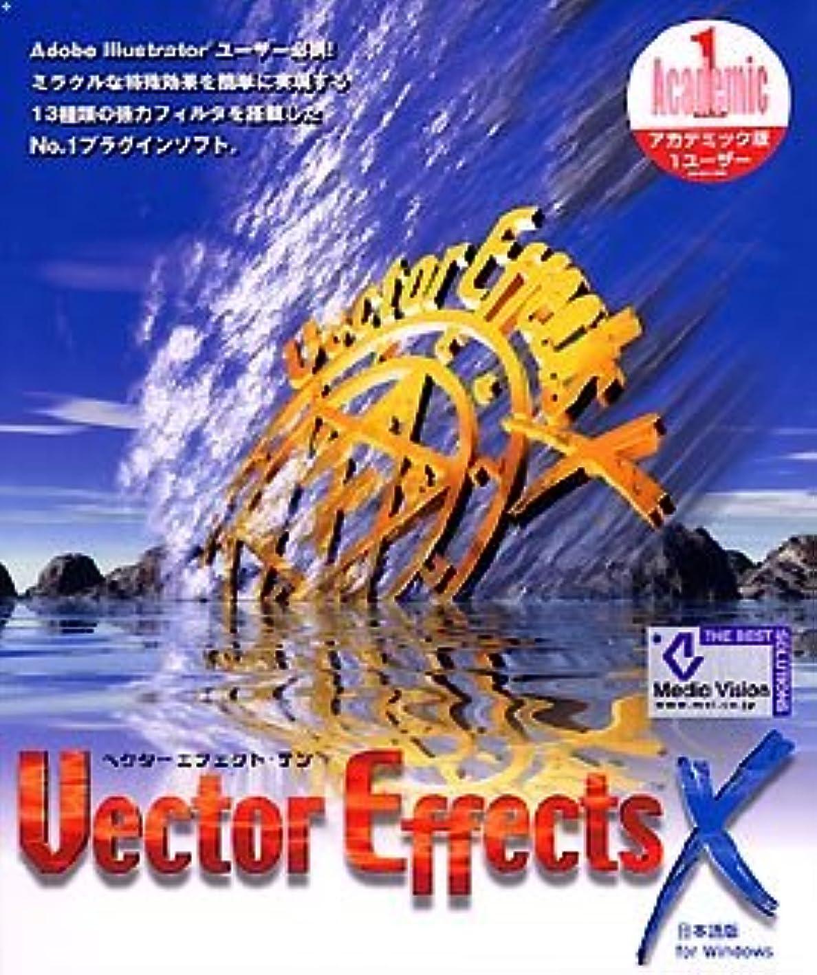 貫通する文明化高層ビルVector Effects X 日本語版 for Windows アカデミック版 1ユーザー