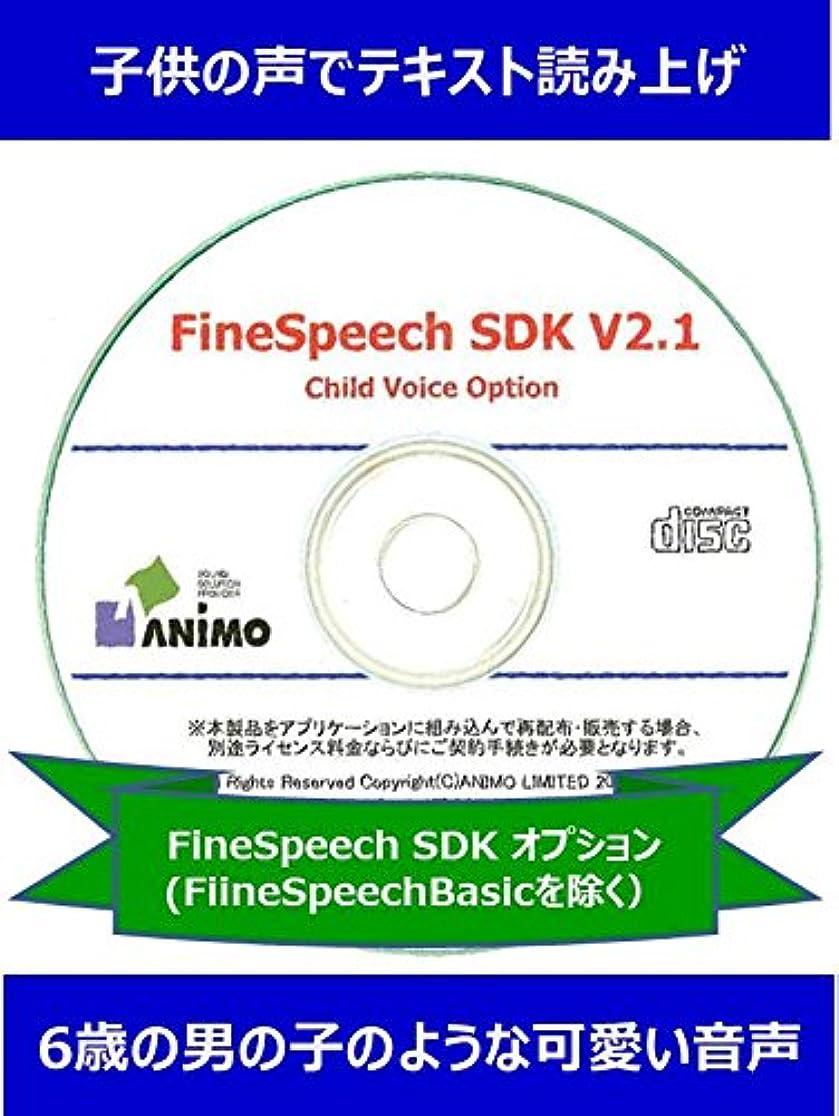 刺す高尚な観察するFineSpeech V2.1 Windows版 子供声合成オプション