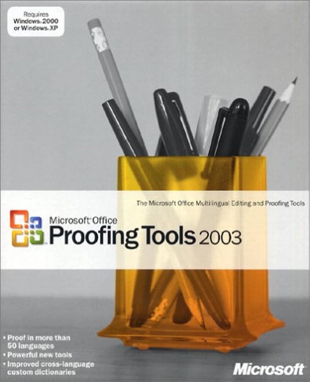 悪夢巨大泣き叫ぶProofing Tools 2003 英語版