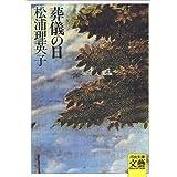 葬儀の日 (河出文庫―BUNGEI Collection)