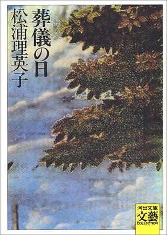 葬儀の日 (河出文庫―BUNGEI Collection)の詳細を見る