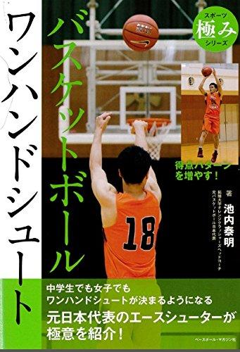 バスケットボール ワンハンドシュート (スポーツ 極み シリーズ)の詳細を見る