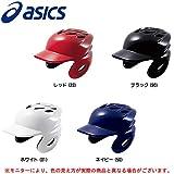 アシックス(asics) ゴールドステージ ソフトボール用バッティングヘルメット (左右打者兼用) BPB64S 50 ネイビー S