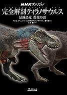 NHKスペシャル 完全解剖ティラノサウルス 最強恐竜 進化の謎 (教養・文化シリーズ)