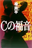 Cの福音 (宝島社文庫)