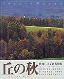 前田真三写真美術館〈4〉丘の秋