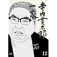 寺内貫太郎一家12