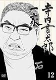 寺内貫太郎一家12 [DVD]