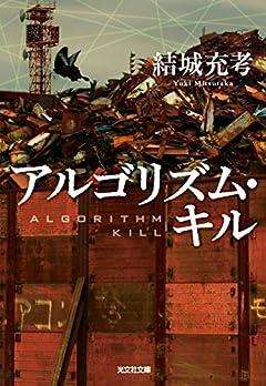 アルゴリズム・キル (光文社文庫 ゆ 5-4)