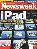 Newsweek (ニューズウィーク日本版) 2010年 6/2号 [雑誌]