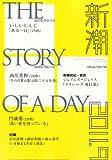 新潮 2011年 09月号 [雑誌]