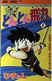 忍者boyとんとん飛丸 4 (ジャンプコミックス)